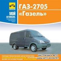 1206857891_gaz-2705.jpg
