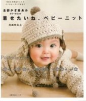 Setai Crochet.jpg