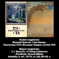 00_03-Brjuszov_V_J-A_Csillag_Sziklaorma-Galaktika-25-1977.jpg