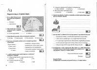 ofi nyelvtan munkafüzet megoldások